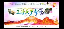 三清天下秀江西旅游胜地文化旅游海报