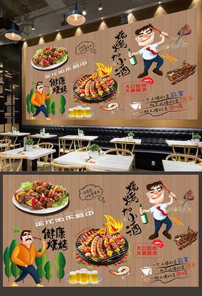 烧烤撸串美食背景墙