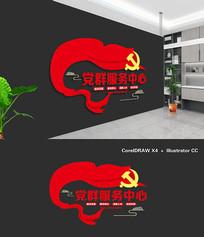 社区党群服务中心文化墙