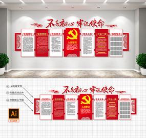 十九大权利义务入党誓词形象墙宣传栏