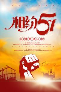时尚大气五一劳动节海报设计