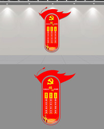 竖版社会主义核心价值观党建标题文化墙