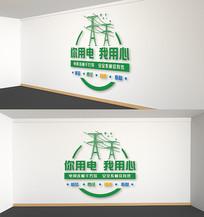 竖版圆形国家电网电力公司电力局文化墙