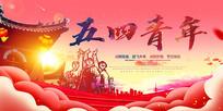 五四青年节节日海报设计