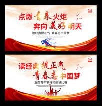五四青年节诗词诵读活动背景板