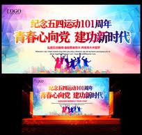 五四青年节周年宣传海报