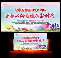 五四运动101周年宣传海报