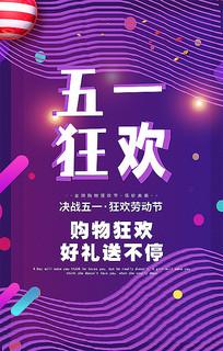 五一 劳动节节日海报设计