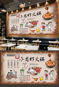 小龙虾火锅背景墙