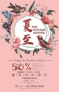 夏至宣传海报设计