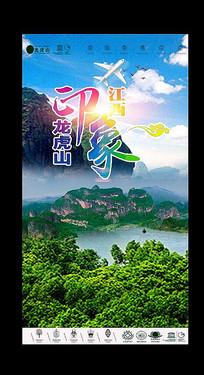 鹰潭龙虎山印象江西旅游海报