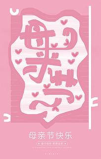 原创粉色母亲节节日海报设计
