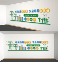 原创国家电网电力公司社区文化墙