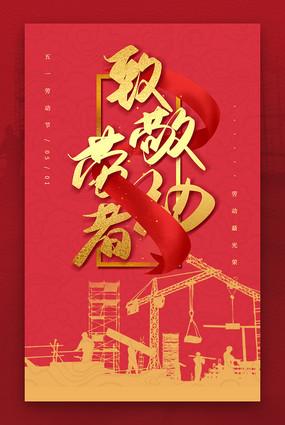 致敬劳动节节日海报
