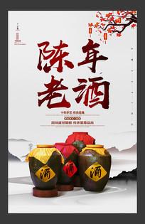 中国风陈年老酒宣传海报设计