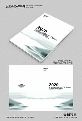中国风水墨山水画册封面
