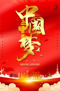 中国梦大气红底金字海报