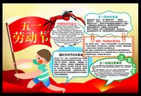 51劳动节快乐劳动最光荣小报