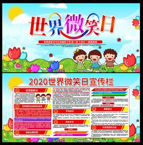 5.8世界微笑日宣传展板