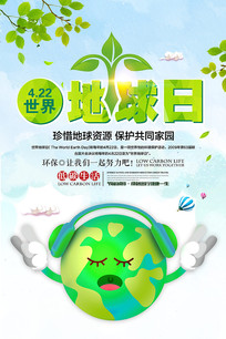 保护环境地球日海报