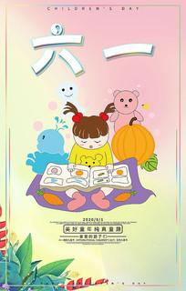彩色欢乐六一儿童节海报