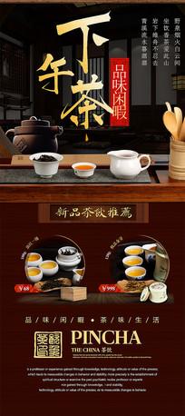 茶叶店易拉宝设计