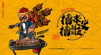 创意国潮风烤串撸串小吃美食海报