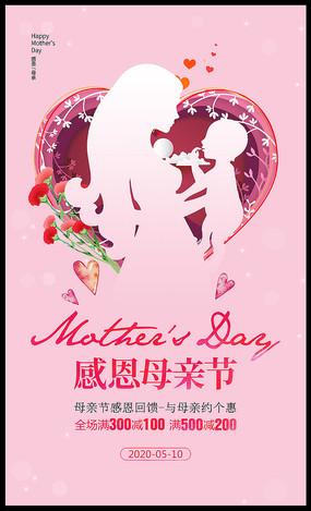 创意简约母亲节促销海报设计