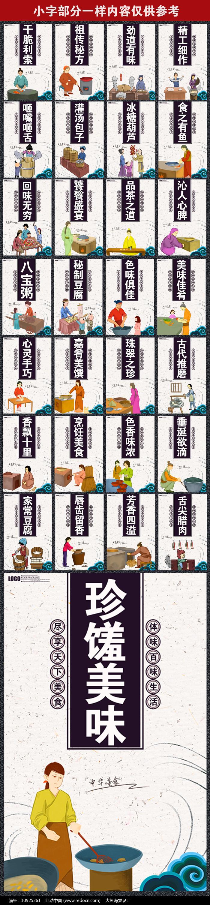 创意经典中国风美食挂画图片