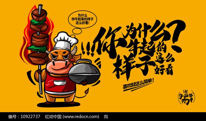 创意烤串撸串小吃美食商业海报图片