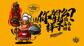 创意烤串撸串小吃美食商业海报