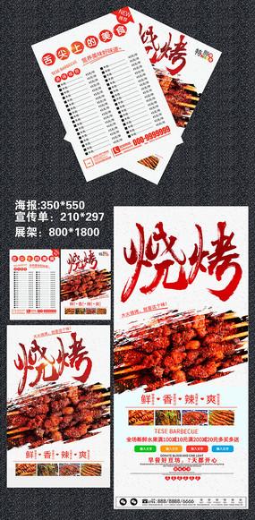 创意烧烤海报整套设计
