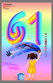 创意水彩61儿童节宣传海报