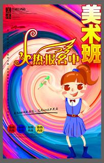 创意水彩美术班宣传海报