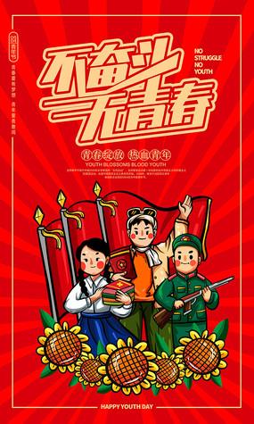 创意五四青年节宣传海报