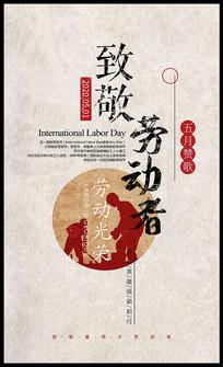 创意中国风五一劳动节海报设计
