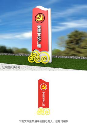 党建文化广场雕塑设计
