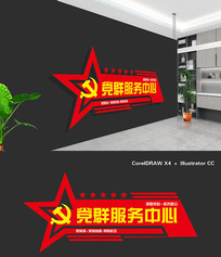 党群服务中心文化党员标语文化墙
