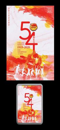 大气水彩五四青年节海报