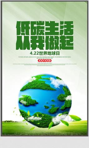 低碳生活世界地球日海报设计