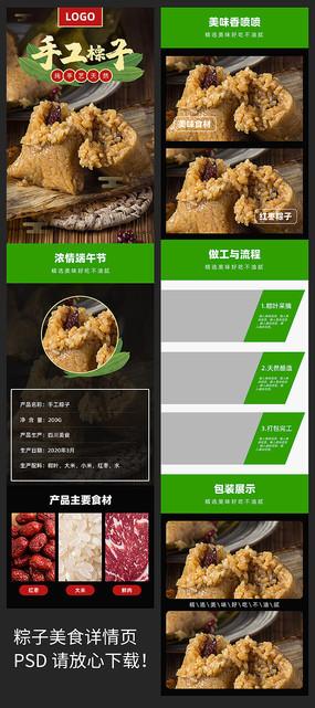 端午节粽子详情页设计