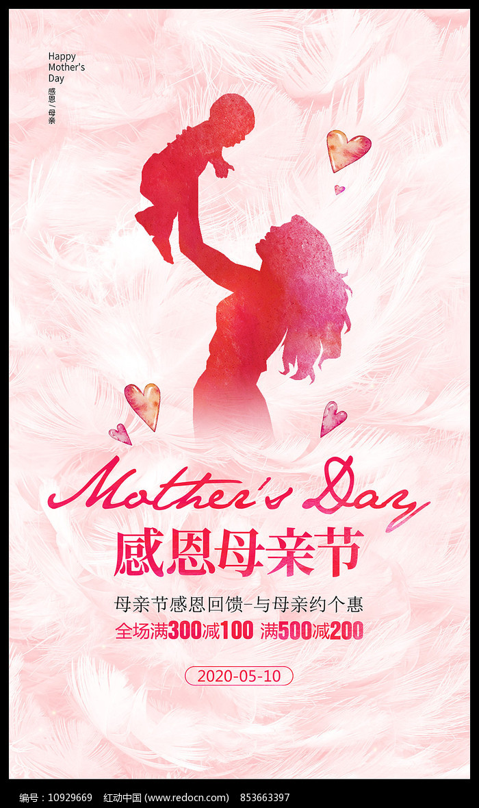 粉色母亲节海报设计图片