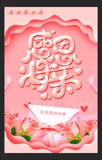 粉丝感恩母亲节海报设计