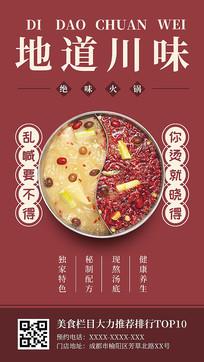 复古餐厅火锅宣传海报