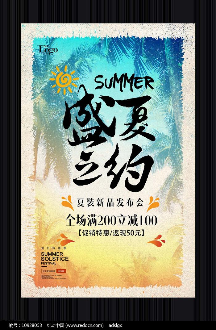 复古盛夏之约夏季促销海报图片