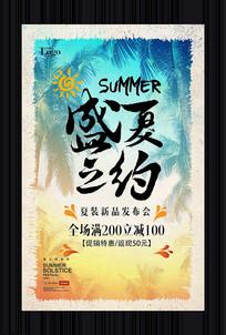 复古盛夏之约夏季促销海报
