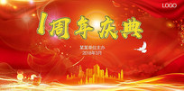 高端大气企业红色1周年活动展板