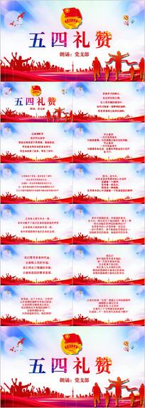 共青团青年节五四礼赞爱国诗歌朗诵PPT