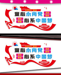 广播站宣传文化墙设计