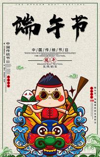 国潮风端午节海报